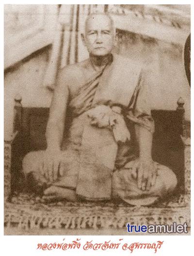หลวงพ่อพริ้ง วัดวรจันทร์ จ.สุพรรณบุรี