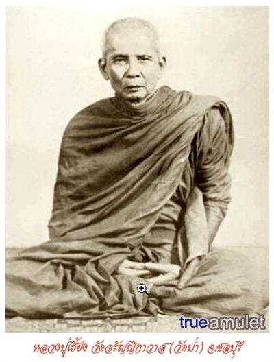 หลวงปู่เฮี้ยง วัดป่า จ.ชลบุรี