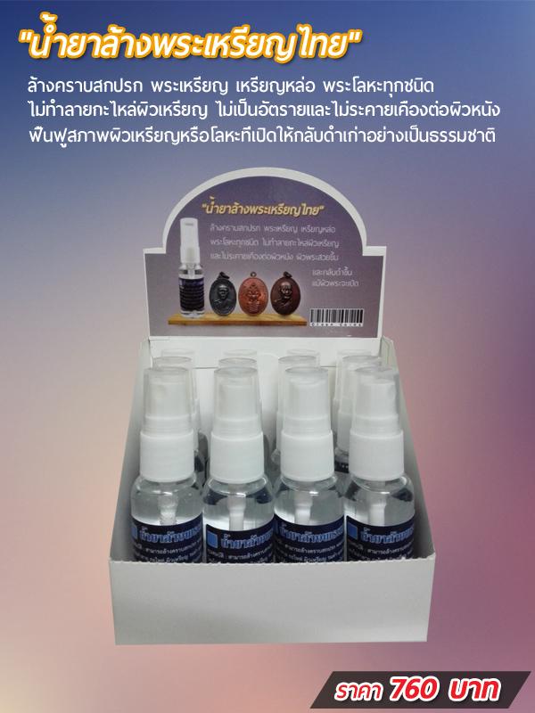 น้ำยาล้างพระเหรียญไทย
