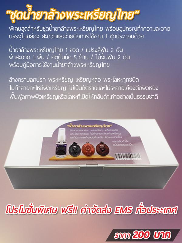 ชุดน้ำยาล้างพระเหรียญไทย